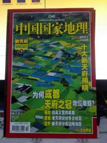 中国国家地理 2008年2月号 总第568期 圈点新天府 下