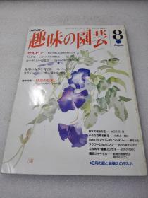 《趣味の园芸》(趣味园艺)日本放送出版协会 平成五年(1993年)1版1印 16开平装一册全