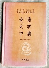 中华经典名著全本全注全译丛书:论语 大学 中庸