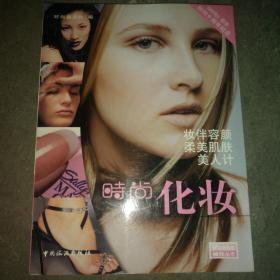 时尚杂志创刊十周年纪念 时尚化妆