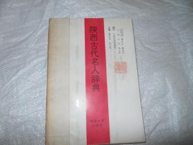 陕西古代名人辞典