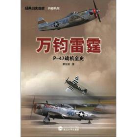 经典战史回眸·兵器系列·万钧雷霆:P-47战机全史