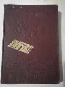 前进   日记本未使用五十年代图片精美