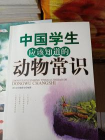 中国学生应该知道的动物常识(全品库存书)
