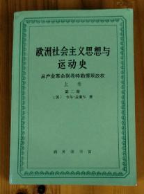 欧洲社会主义思想与运动史(上卷 第二册)