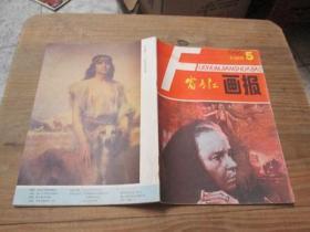 富春江画报《1986年第5期》