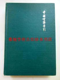 【签赠本】高居翰编著《中国古画索引》JAMES CAHILL: AN INDEX OF EARLY CHINESE PAINTERS AND PAINTINGS TANG, SUNG, AND YÜAN