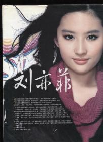 水晶公主菲菲:刘亦菲