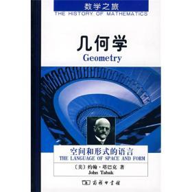 几何学:空间和形式的语言
