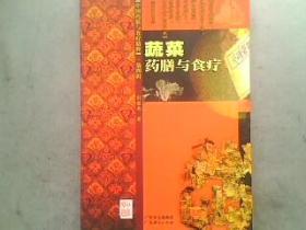 蔬菜药膳与食疗 :中国药膳与食疗精粹大32开139页彩印