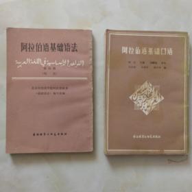 阿拉伯语基础口语,阿拉伯语基础语法2册合售