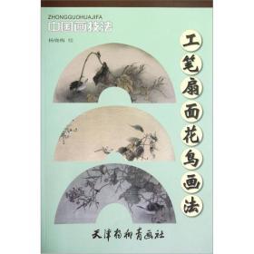 中国画技法:工笔扇面花鸟画法