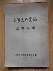 五茸志逸(上)——上海史料丛编(1963年、上海市文物保管委员会编)见书影及描述