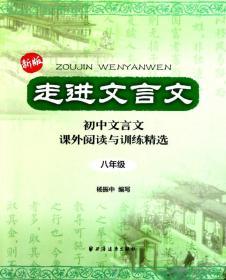 走进文言文:初中文言文课外阅读与训练精选(8年级)(新版)