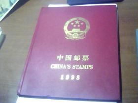 中国邮票1998 空册 精装