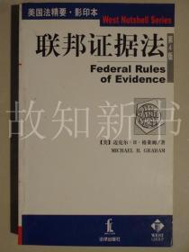 美国法精要·联邦证据法(英文 第4版)  (正版现货)