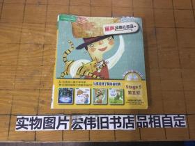 外语社英语分级阅读:丽声经典故事屋(第5级)未开封函光碟,