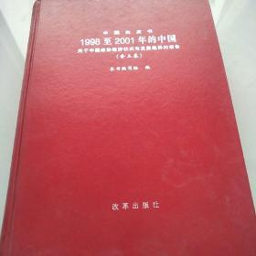 中国白皮书1998-2001年的中国关于中国政治经济状况与发展趋势的报告【上卷】