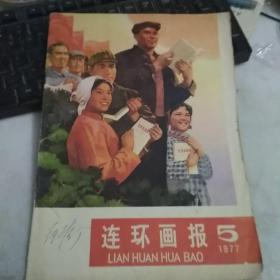 连环画报(1977第5期)