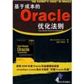 基于成本的Oracle优化法则