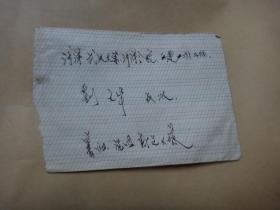 :3:贴编号4 智取威虎山邮票实寄信封