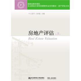 房地产评估(第3版)