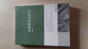 金融服务法评论(第6卷)