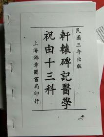 轩辕碑记医学祝由十三科(民国三年出版售复印件)