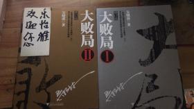 大败局(1-2)(十周年纪念版)   2册合售  一版一印  (货号:073)