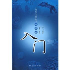 观赏石入门 专著 倪集众,安红编著 guan shang shi ru men