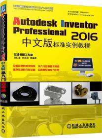 【正版】Autodesk Inventor Professional 2016中文版标准实例教程 单春阳,魏杰等编著