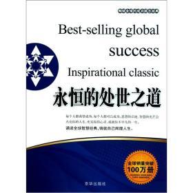 D/畅销全球的成功励志经典:永恒的处世之道