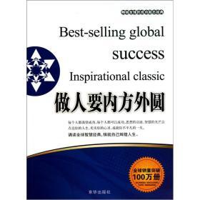 D/畅销全球的成功励志经典:做人要内方外圆