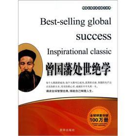 D/畅销全球的成功励志经典:曾国藩处世绝学