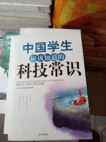 中国学生应该知道的科技常识(全品库存书)