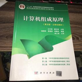 计算机组成原理(第五版无光盘) 白中英 戴志涛