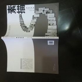 中等院校美术专业系列教材:素描教程