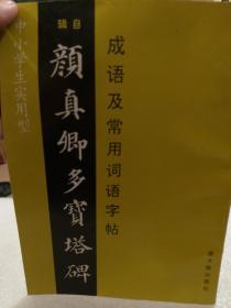 中小学生实用型《颜真卿多宝塔碑》成语及常用词语字帖一册