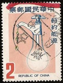 台湾70年代发行特种邮票【节约能源-灯泡和水龙头图】不缺齿、无揭薄好信销邮票,上边有红色划销笔迹,如图。