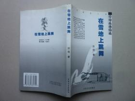 西部文化散文丛书--在雪地上跳舞(烈娃签名本,签赠本)