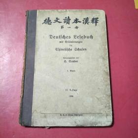 德文读本汉译(第一册)-民国23年精装