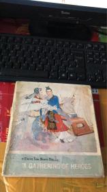 中国古典小说故事连环画册:群英会(英文)
