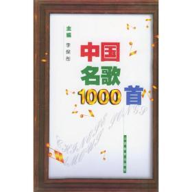中国名歌1000首