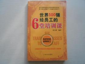 世界500强给员工的6堂培训课