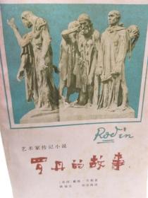 艺术家传记小说《罗丹的故事》一册