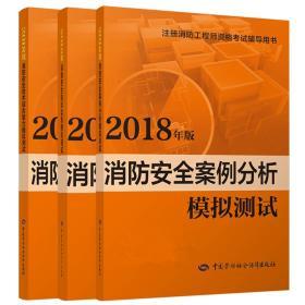 2018年版一级注册消防工程师资格考试模拟测试(3本)消防工程师考前模拟试卷/消防工程师习题集