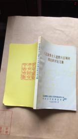 纪念奢香夫人逝世六百周年理论研讨论文集