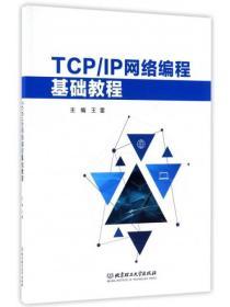 TCP/IP网络编程基础教程
