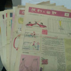 老报纸      人民日报漫画增刊   《讽刺与幽默》  1987年第1-7.9期共8份