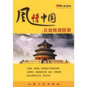 风情中国自助旅游图册